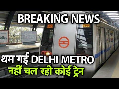 BRAEAKING NEWS DELHI METRO - क्यों थम गई है दिल्ली मेर्ट्रो और क्या है परेशानी?| Dilli Tak