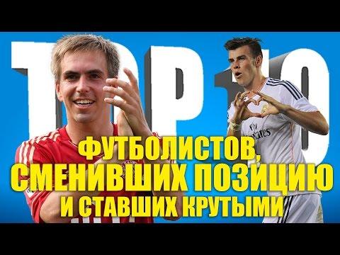 ТОП-10 футболистов, сменивших позицию