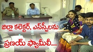 Pranay Family meets District Collector and SP Ranganath