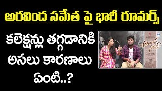Aravinda Sametha Collections Getting Low Do You Know Why? | Heavy Rumors On NTR Aravinda Sametha