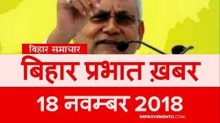 बिहार प्रभात ख़बर 18 नवम्बर 2018  || BIHAR NEWS || बिहार समाचार