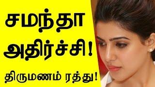 Nagarjuna Son Marriage Stopped | Samantha Shocked
