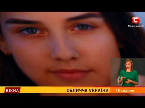Обличчя України – Вікна-новини – 18.08.2017