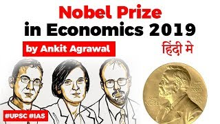 Nobel Prize in Economics 2019 won by Banerjee, Duflo and Kremer for Fighting Poverty #NobelPrize