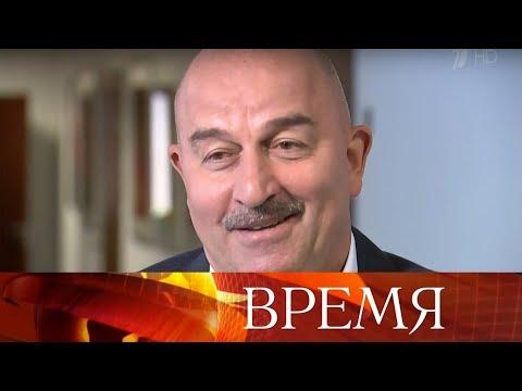 Наставник сборной России по футболу Станислав Черчесов об оценках со стороны иностранных коллег.