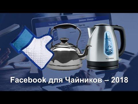 Facebook для Чайников - 2018