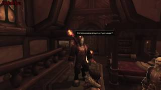 World of Warcraft: BFA - Ведьмобоище