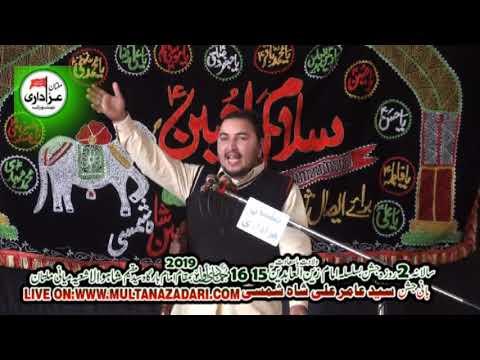 Zakir Syed Aamir Ali Shamsi I 22 Jan 2019 | Imam Bargah Maqeem Shah Wala Shia Miani Multan