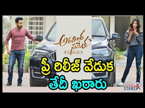 Aravindha Sametha Veera Raghava Pre Release Event Date Fixed | Jr NTR | Pooja Hegde | Telugu Stars