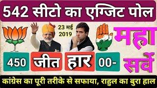 Lok Sabha Election 2019 Exit poll : महा एग्जिट पोल सबसे बड़े 542 सीट के महासर्वे ने मचाई सभी पार्टिय
