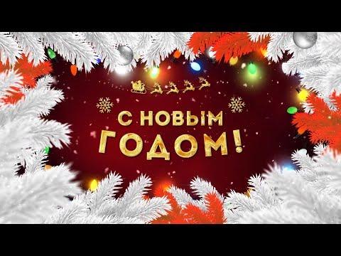 """Новогоднее поздравление ХК""""Автомобилист"""""""