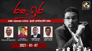 Rathu Ira ll 2021-01-07 Live