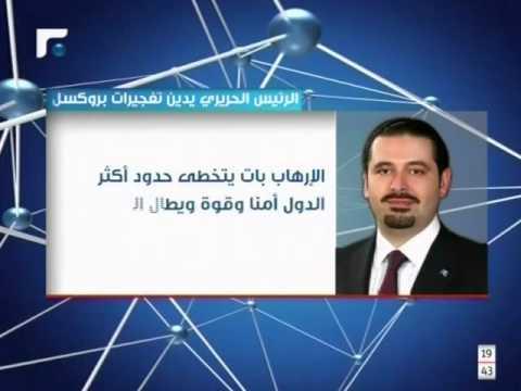 الحريري يدين اعتداءات بلجيكا: لإرساء آلية تعاون دولي لمواجهة الإرهاب