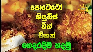 Make Potato Cubes With Chicken At Home