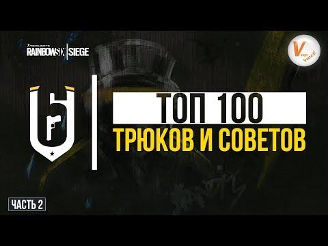 Топ 100 Трюков и Советов |Часть Вторая| Rainbow Six Siege