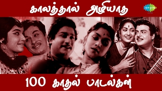 100 Evergreen Tamil Love Songs Audio Jukebox