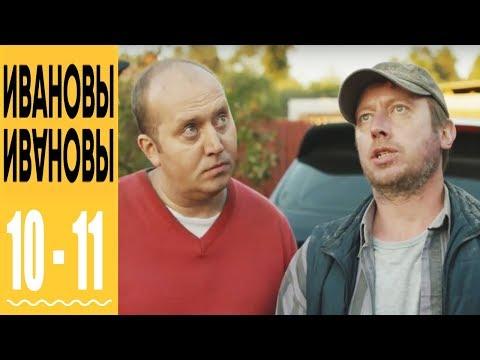 Ивановы Ивановы - комедийный сериал HD - 10 и 11 серии