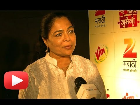 Upcoming Marathi Show - Tujh Majh Jamena - Reema Lagoo Interview