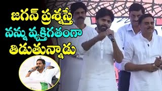 Pawan Kalyan Shocking Comments On Ys jagan | Janasena Chief Pawan Kalyan Latest Updates | TTM