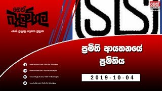 Neth Fm Balumgala 2019-10-05