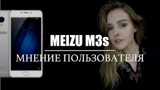Meizu M3s - отзыв пользователя -- ОБЗОР