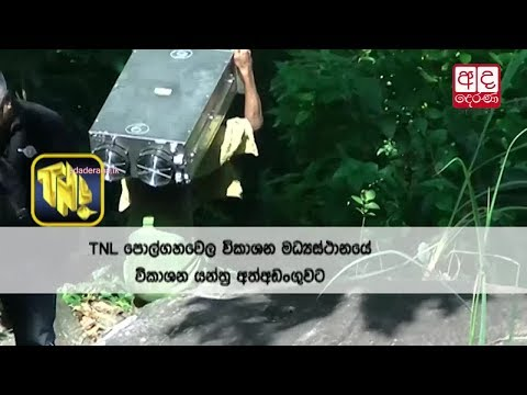 tnl transmission cen|eng