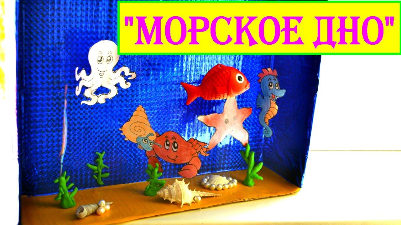 Поделки для детского сада на морскую тему 50