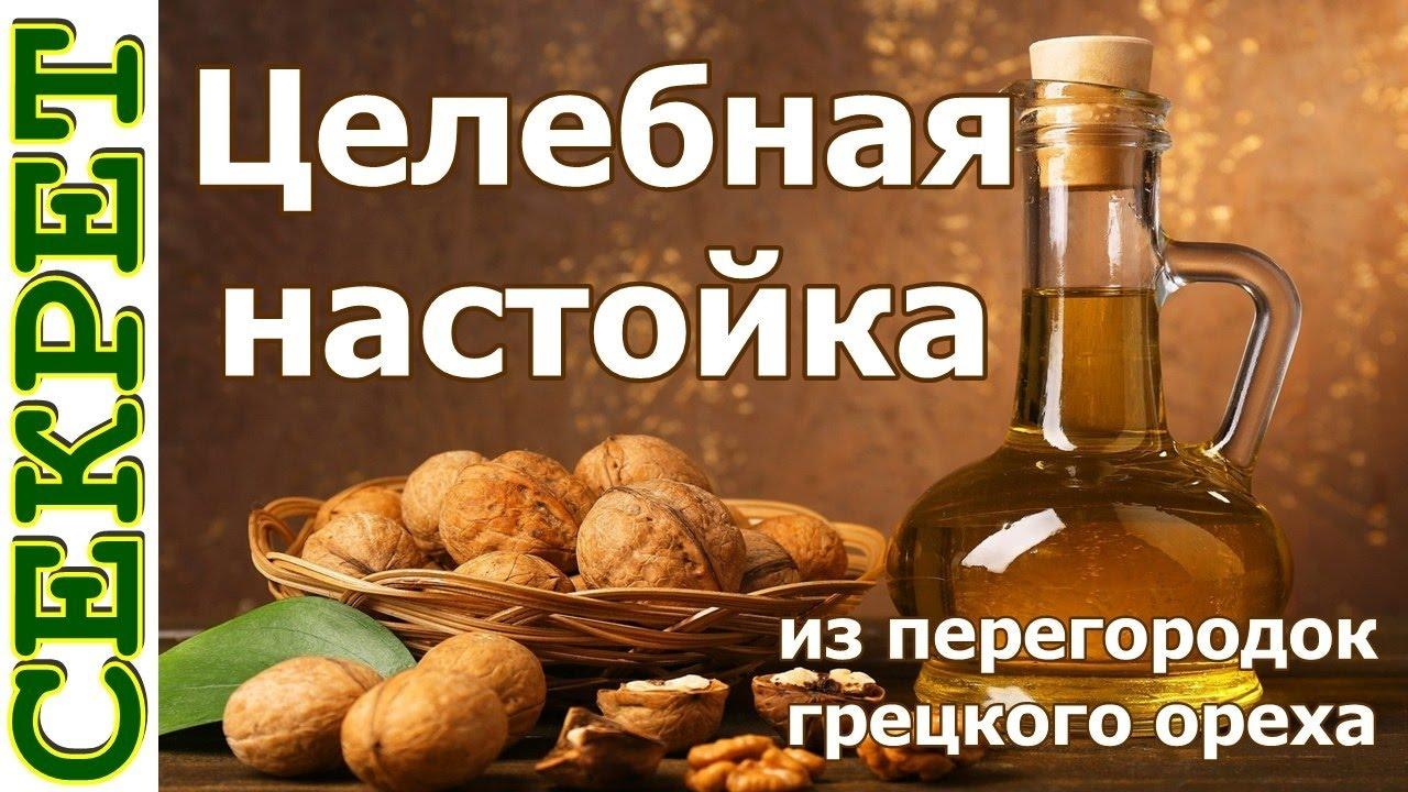 Как сделать из спирта и грецких орехов