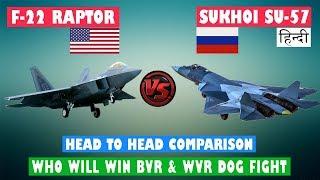 Indian Defence News : F 22 Raptor vs Sukhoi Su 57 Comparison in Hindi,US F 22 vs Russian Su 57 Hindi