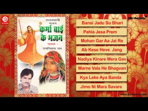 Karma Bai Ke Bhajan  Jukebox Full Audio Songs  Rajasthani Bhajan  Ram Nivas Rav HD