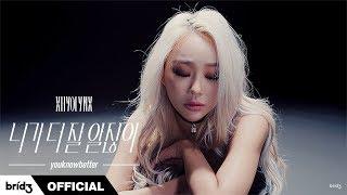 HYOLYN(효린) '니가 더 잘 알잖아(youknowbetter)' Official MV