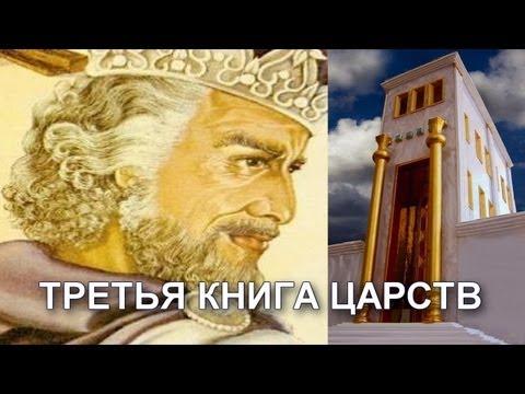 Библия. 3-я Книга Царств
