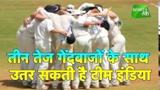 India Likely To Play 3 Pacers |  Sports tak