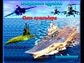 8 октября День командира надводного подводного и воздушного корабля mp3