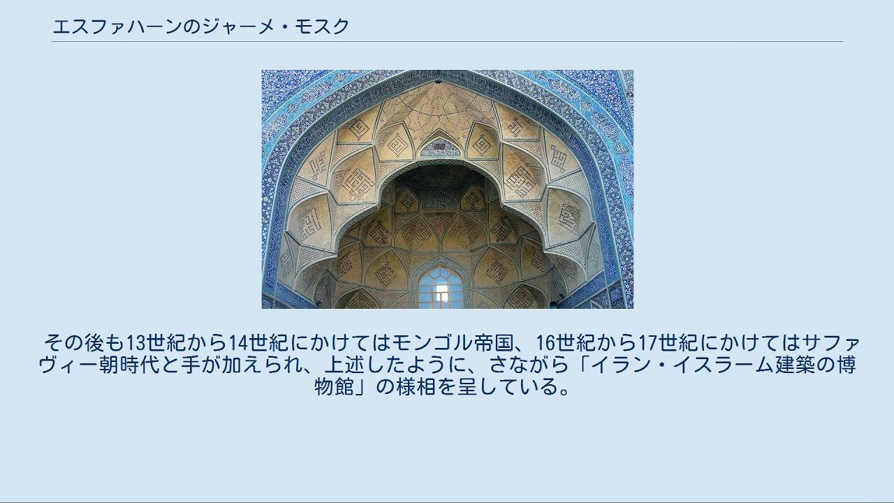 エスファハーンのジャーメ・モスクの画像 p1_10
