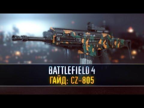 Battlefield 4 ГАЙД: CZ-805