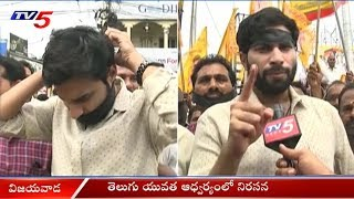 TDP Youth Leader Devineni Avinash Protest Against PM Modi | Vijayawada