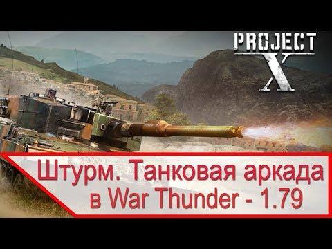 Обзор PvE режима штурм танковая аркада в War Thunder в обновлении 1.79 Project X