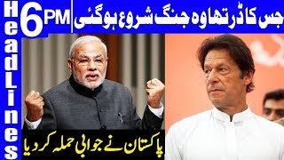 India calls off foreign ministers meeting | Headlines 6 PM | 21 September 2018 | Dunya News