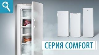 Морозильники серии COMFORT.
