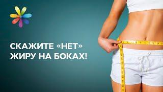 как правильно убрать жир с живота