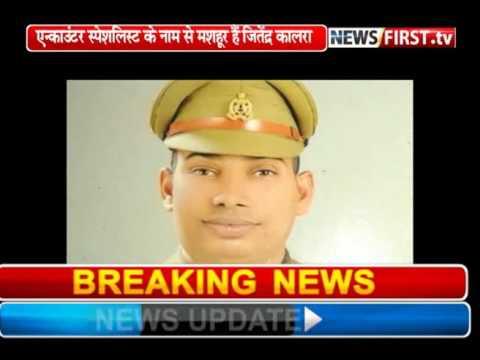 UP Police Ke  Naye Singham Jitendra Singh Kalra