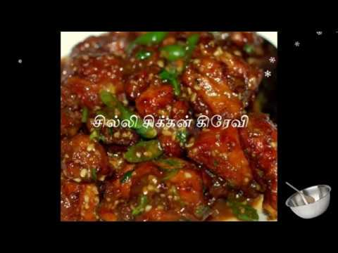 Chilli Chicken Gravy Recipe in Tamil  ||  Chettinad Samayal Kurippu in Tamil