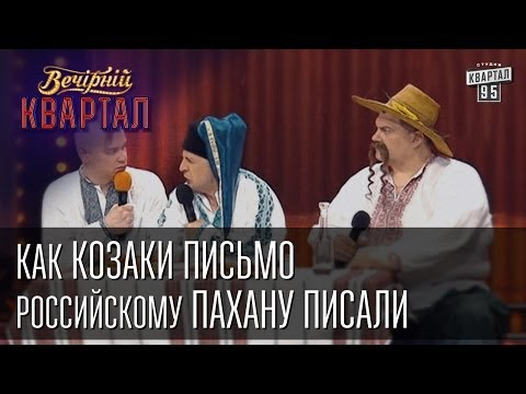 Как Козаки письмо российскому пахану писали, Вечерний Квартал от 12 апреля 2014г.
