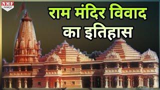 download lagu Ram Mandir विवाद की पूरी History, 1528 से अब gratis