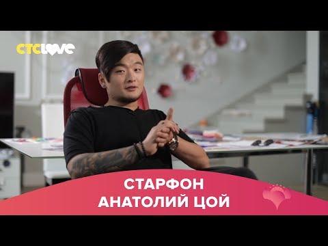 Анатолий Цой   Старфон