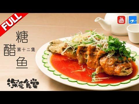 陸綜-深愛食堂2-EP 12-糖醋魚