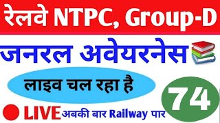 #LIVE #General_Awareness # for Railway NTPC, Group D, SSC Exam #Daily_Class