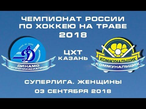 /03.09.2018/ Динамо-Гипронииавиапром - Коммунальщик