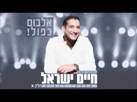 חיים ישראל - אספתי רגעים (חלק א') | האלבום המלא